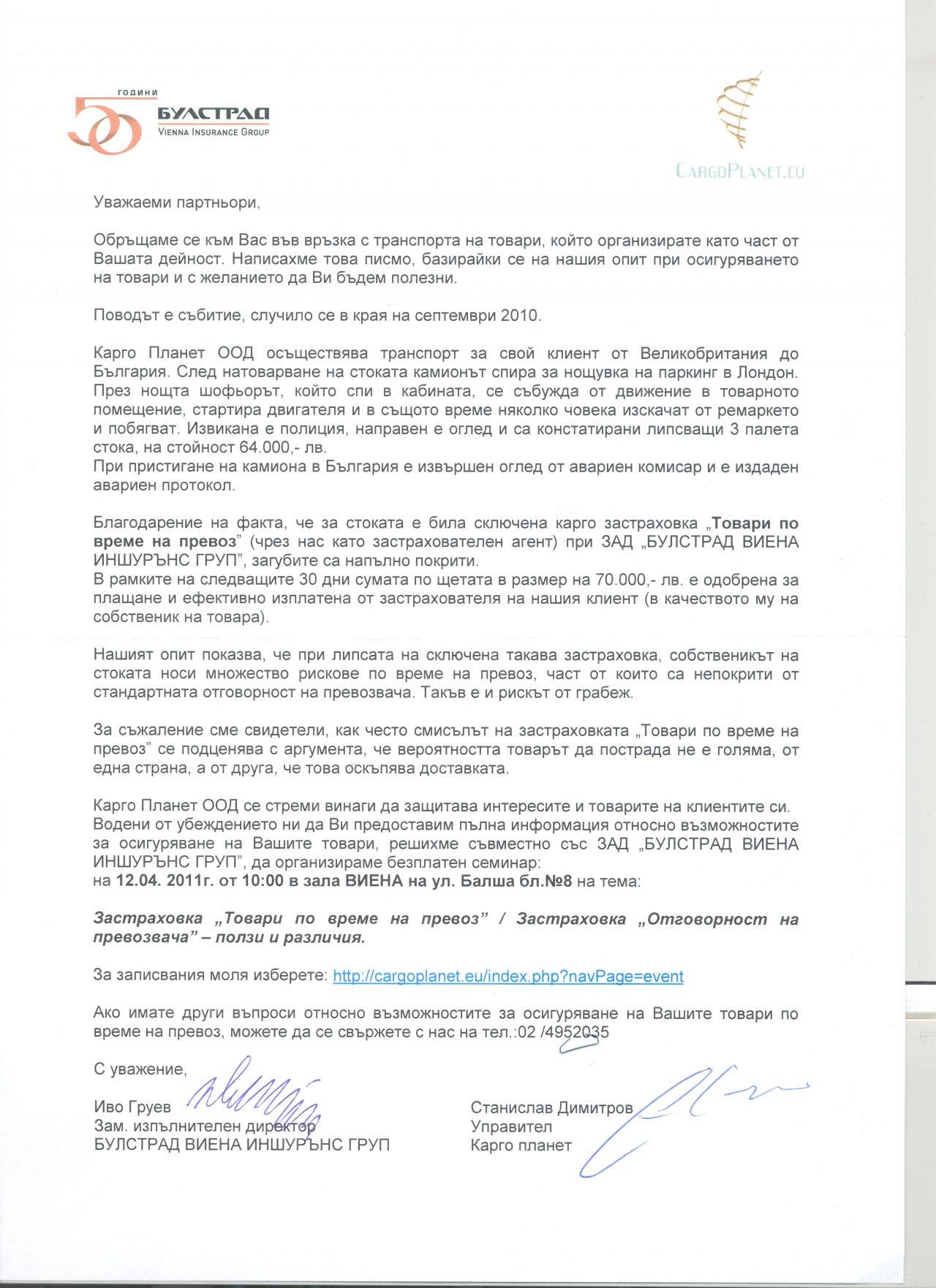 """Карго Планет организира съвместно със ЗАД """"Булстрад Виена Иншурънс Груп"""" семинар"""
