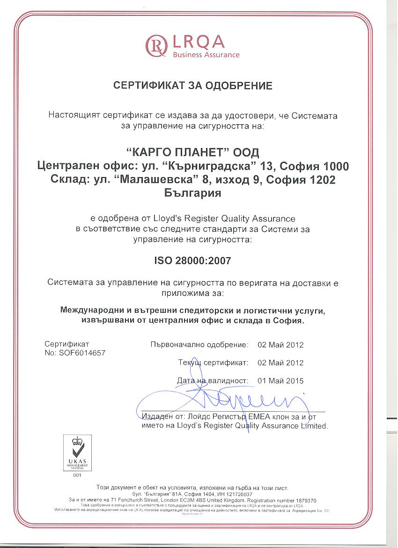 Карго Планет ООД е първата фирма в България, сертифицирана по стандарт ISO 28000:2007