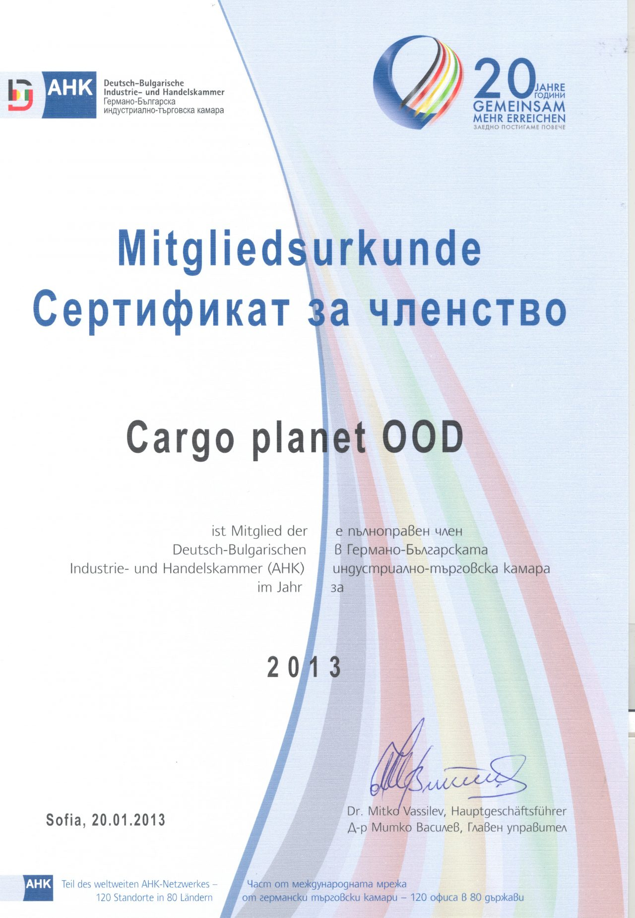 Карго Планет ООД – пълноправен член в Германо-Българската индустриално-търговска камара