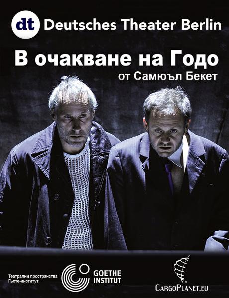 CargoPlanet логистичен партньор на Световен театър в София