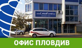 CargoPlanet открива нов офис в Пловдив