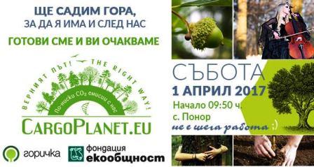 CargoPlanet – Ще садим гора, за да я има и след нас