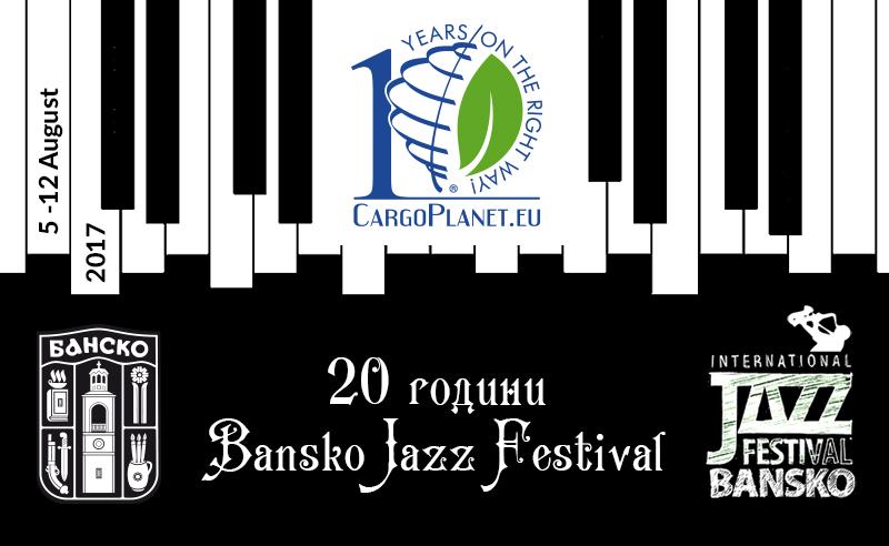 CargoPlanet – официален транспортен партньор на Международния Джаз Фестивал в Банско 2017