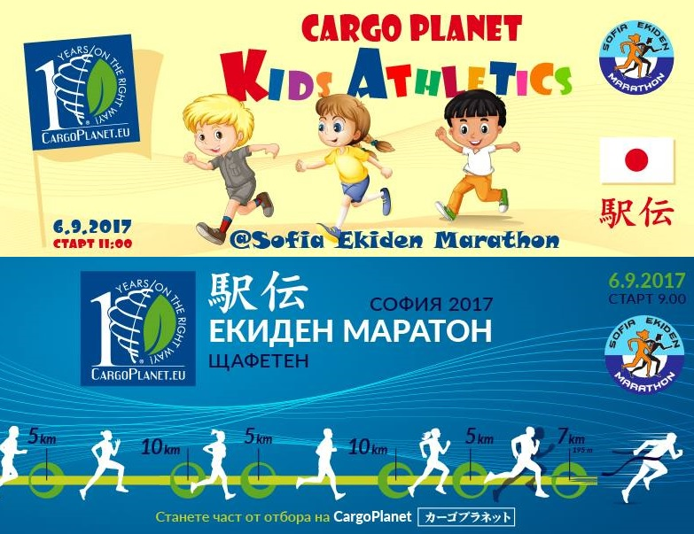 Cargo Planet Kids Athletics в София