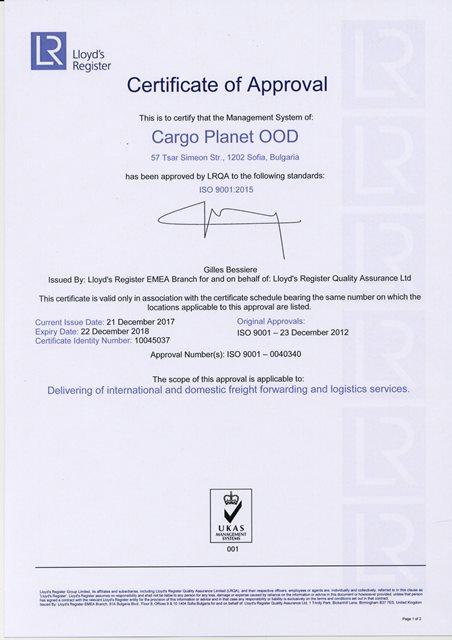 Успешно преминаване към новата версия на ISO 9001:2015
