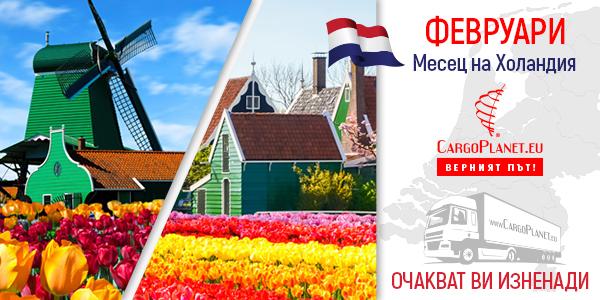 България <–> Холандия Част II