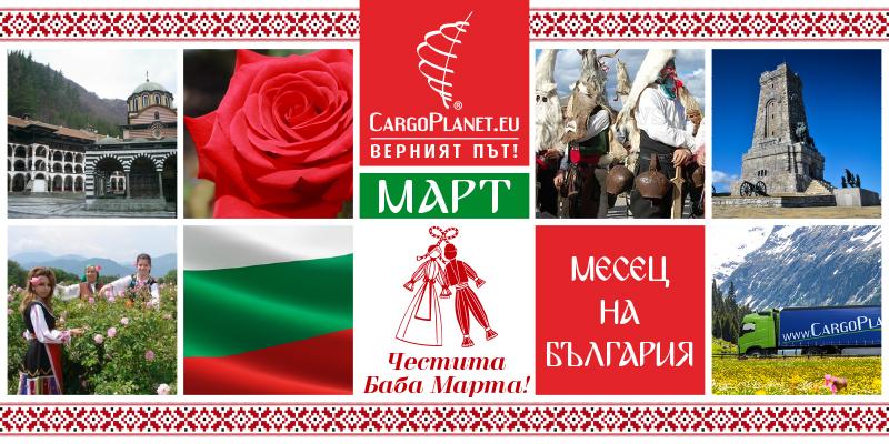 Месец март – посветен на България – част 3