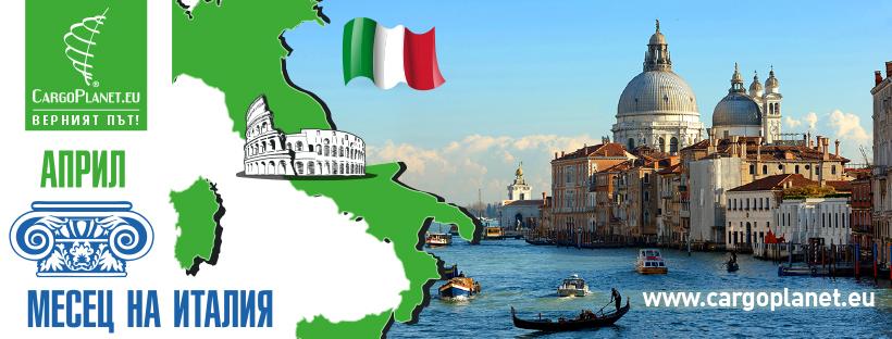 България <–> Италия = транспорт с CargoPlanet – Част III