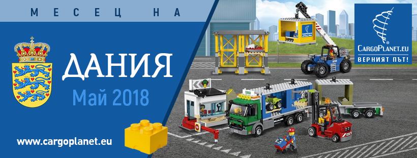 България ↔ Дания = транспорт с CargoPlanet – Част II