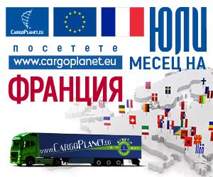 България ↔ Франция = CargoPlanet 10 години съвместна работа