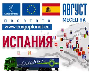 България ↔ Испания = транспорт с CargoPlanet – Част II