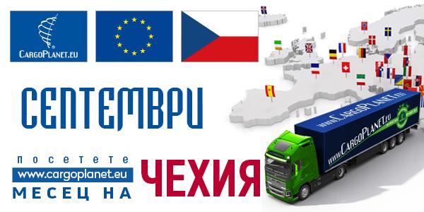България ↔ Чехия = CargoPlanet 10 години съвместна работа