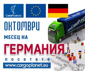 Cargo Planet – България ↔ Германия = транспорт 3