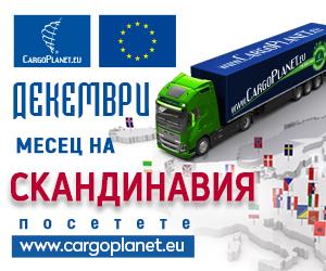 България ↔ Скандинавия = транспорт с CargoPlanet – Част III