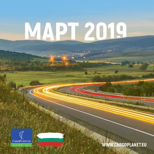България ↔ България = транспорт с CargoPlanet – част III