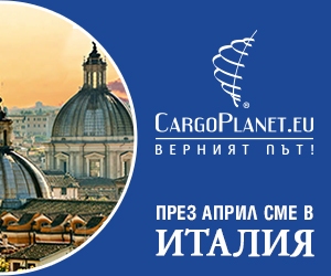 България ↔ Италия = транспорт с CargoPlanet – част III 2019