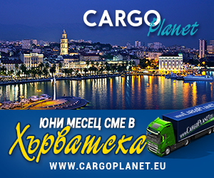 България ↔ Хърватска = транспорт с CargoPlanet – част I 2019