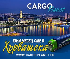 България ↔ Хърватска = транспорт с CargoPlanet – част II 2019