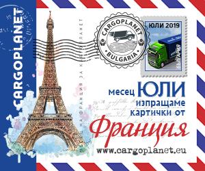 България ↔ Франция = транспорт с CargoPlanet – част II 2019