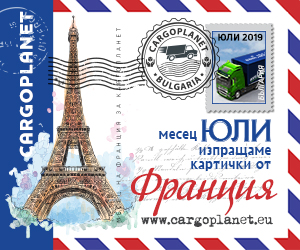 България ↔ Франция = транспорт с CargoPlanet – част III 2019