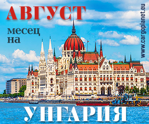 България ↔ Унгария = транспорт с CargoPlanet – част III 2019