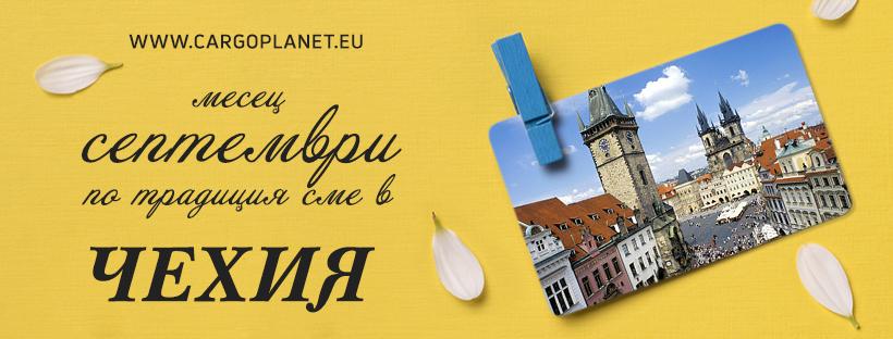 България ↔ Чехия = транспорт с CargoPlanet част II 2019
