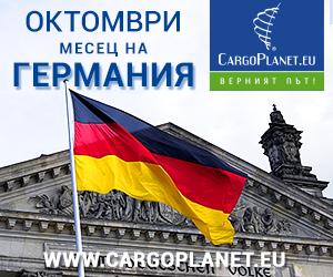 България ↔ Германия = транспорт с CargoPlanet– част III