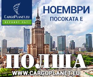 България ↔ Полша = транспорт с CargoPlanet /част I/