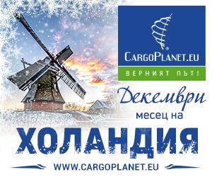България ↔ Холандия = транспорт с CargoPlanet – част III 2019