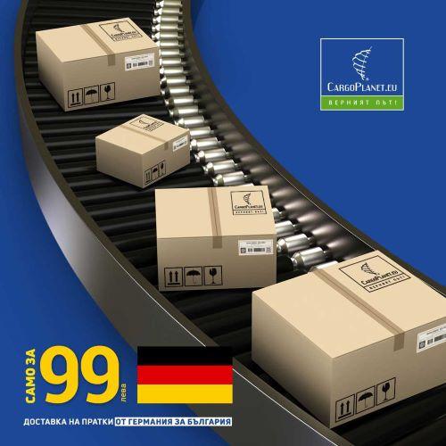 Немско качество с услугите на CargoPlanet
