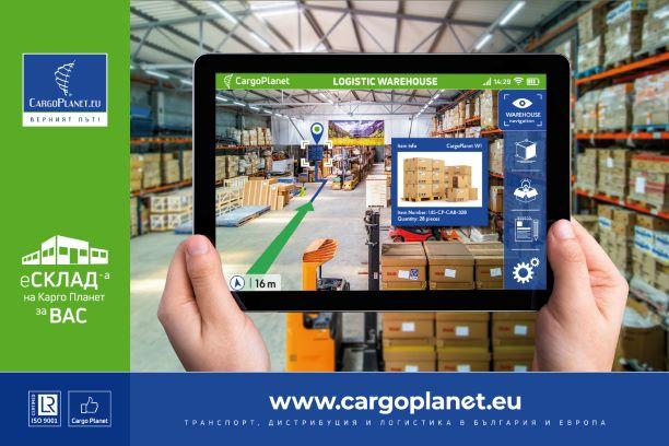 WMS – новата складова програма в CargoPlanet и ползите за бизнеса
