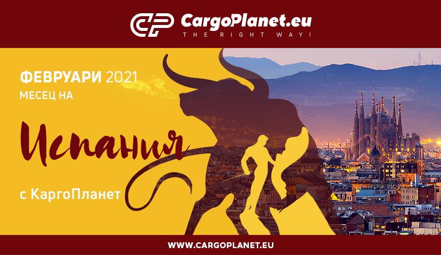 Месец на Испания, транспорта при Ковид-19 и хоби стоките