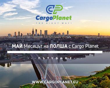 Месец на Полша в Cargo Planet и как се правят рекорди въпреки пандемията