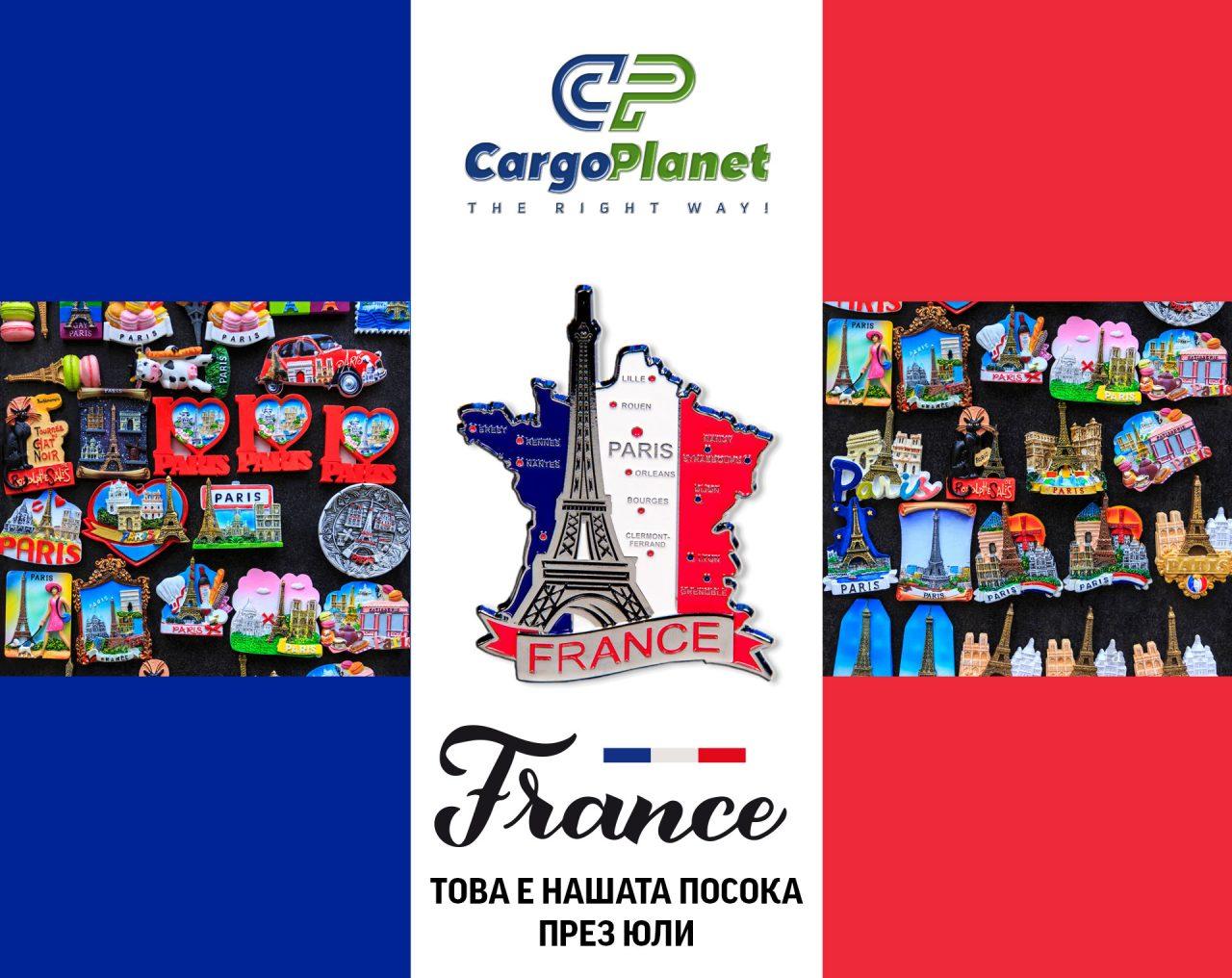 Месец на Франция с Cargo Planet, новите идеи и скъпите магистрали