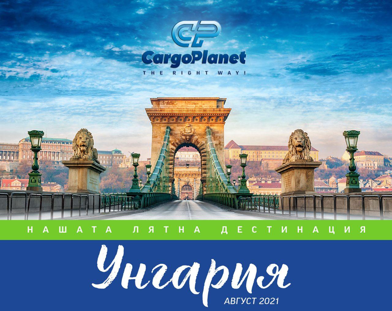 Месец на Унгария с CargoPlanet и що е то EKÁER?