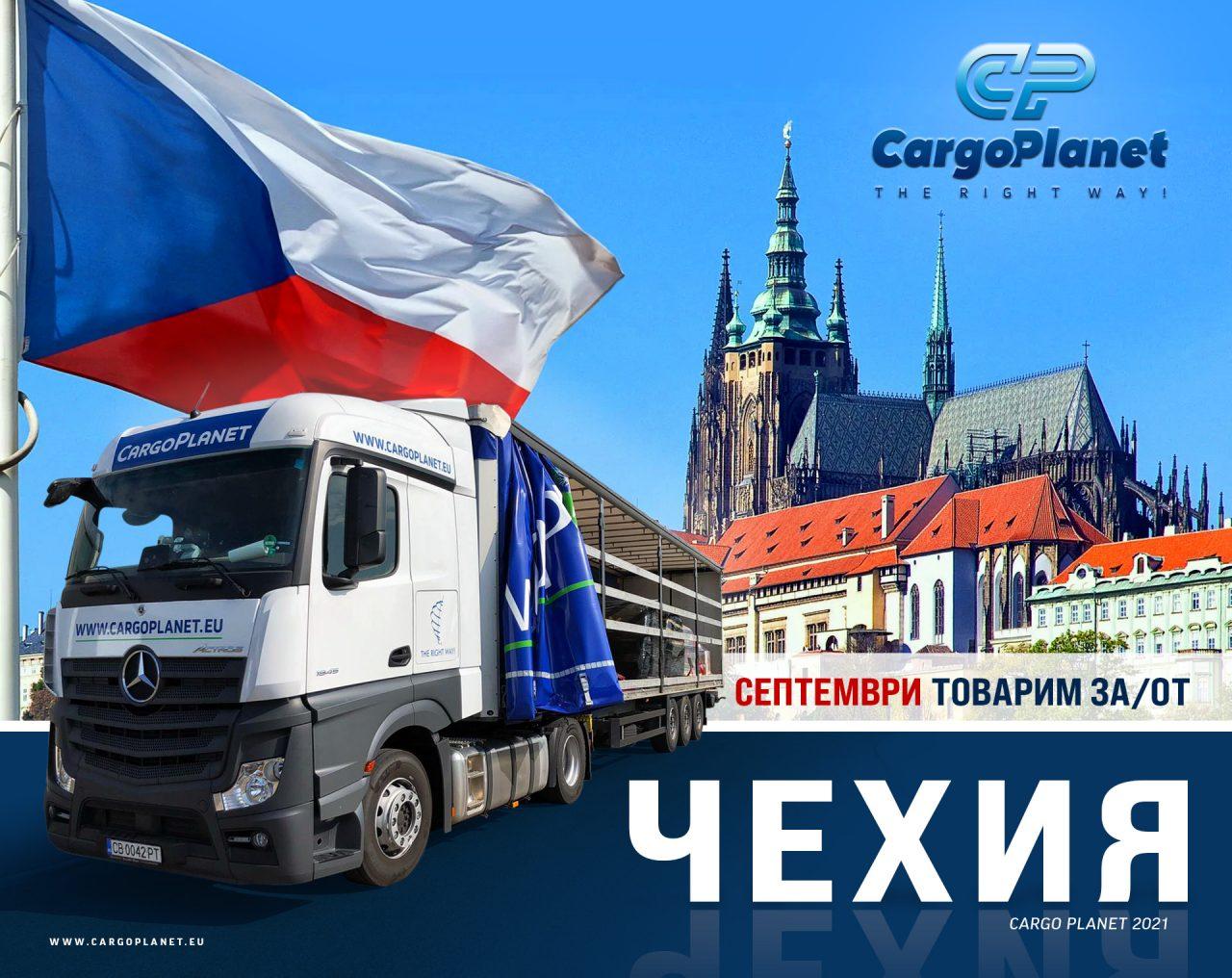 Месец на Чехия с CargoPlanet – бирата като култ и бума на индустриални имоти