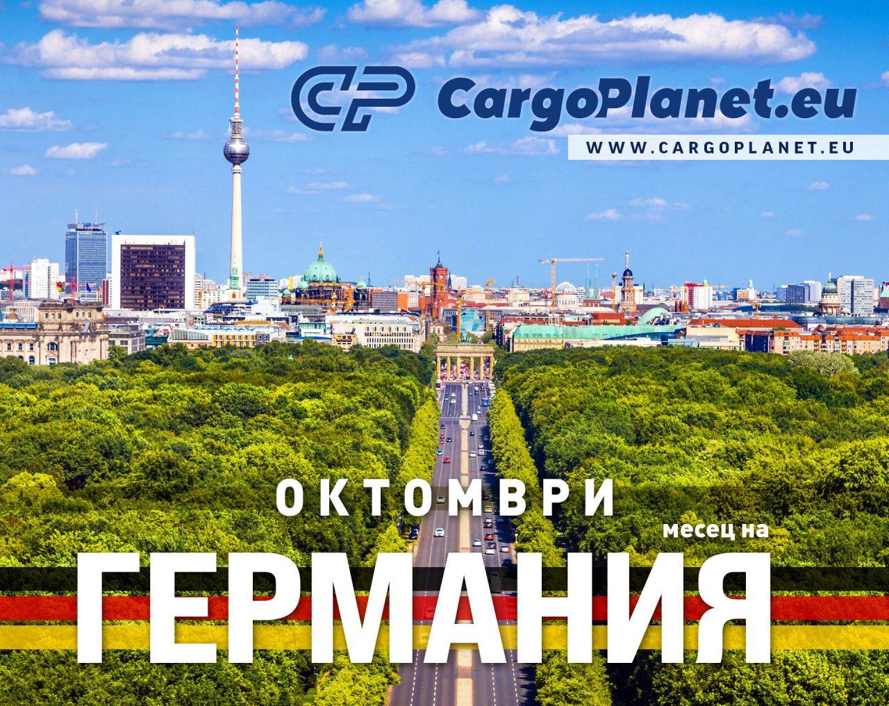 Месец на Германия с Cargo Planet – променените цени на транспорта до Германия и защо няма камиони